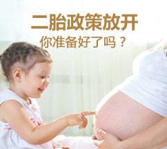二胎不孕不育检查