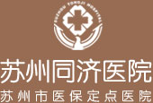 苏州同济医院官网