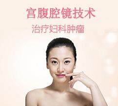 苏州宫腹腔镜治妇科肿瘤