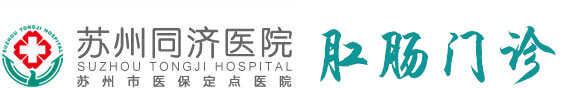 苏州同济肛肠医院