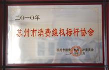 苏州消费维权标杆协会
