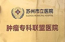 肿瘤专科联盟医院