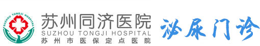 苏州男性医院