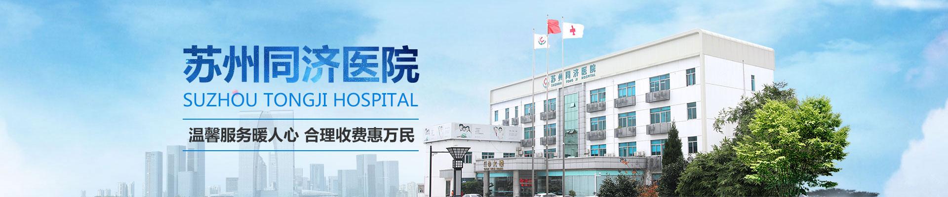苏州体检医院