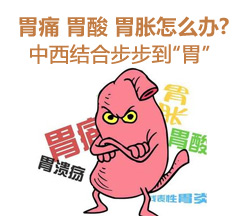 中西医结合治疗急性胃肠炎