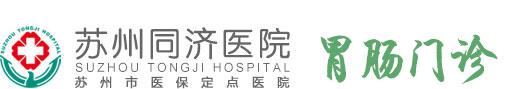 苏州最好的胃肠科医院